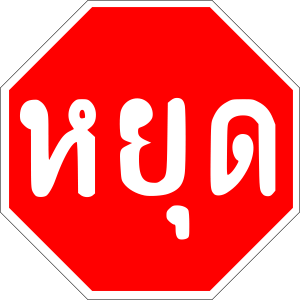 Thai-Stop-Sign